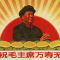The Cultural Revolution, China